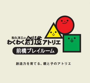 わくわく創造アトリエ 高崎OPEN!