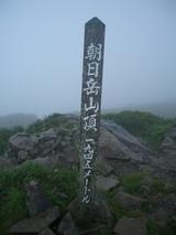朝日岳頂上